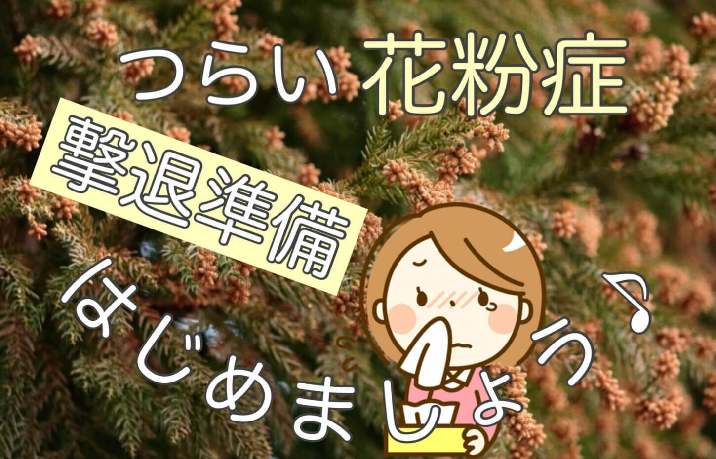 鼻水でつらい花粉症